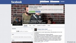 Kuznetsov cung cấp dịch vụ tư vấn trên Facebook