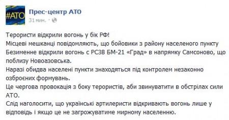 Thông báo của trung tâm báo chí ATO.