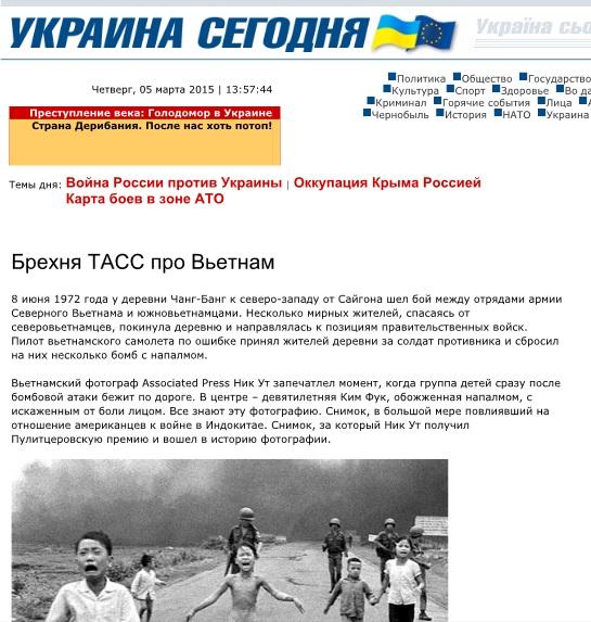 Bức ảnh nhà báo Alexei Syunnerberg gửi cho chúng tôi và khẳng định rằng đó là ảnh chụp bài viết mà trang Ukraine Today đăng tải ngày 5/3 (chúng tôi không tìm thấy bài viết này trên trang của Ukraine Today. Theo giải thích của ông Alexei Syunnerberg, bài viết đã bị gỡ)