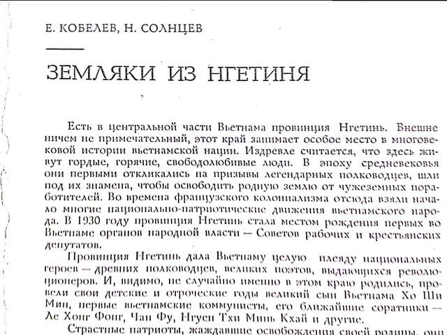 """Bài viết trên tạp chí """"Người cộng sản"""""""