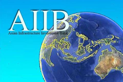 Ngân hàng đầu tư cơ sở hạ tầng châu Á (AIIB) đi vào hoạt động, đối chọi với IMF và WB