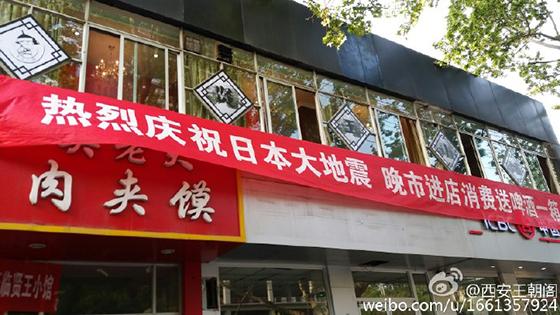 """Tấm bẳng rôn """"nhiệt liệt chào mừng động đất nhật Bản"""" của nhà hàng Trung Quốc. Ảnh: Weibo"""