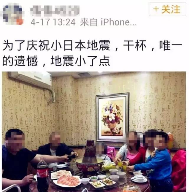 """Tấm ảnh có chú thích """"Chúc mừng động đất tiểu Nhật Bản, cạn ly, có điều tiếc nuối duy nhất, động đất nhỏ quá"""". Ảnh: Weibo"""