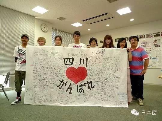 """Sinh viên Nhật và dòng chữ: """"Tứ Xuyên cố lên"""". Ảnh: Weibo"""
